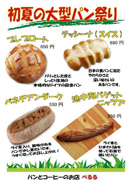 大型パン祭り0001