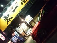 夜走り チェリー 麺