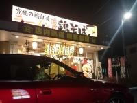 麺 夜走り