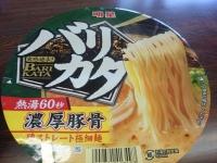 昼餉 かっぷ麺