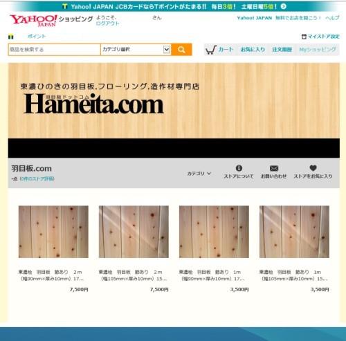 羽目板.com ヤフー