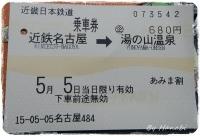 DSCN6549_201505072043048a3.jpg