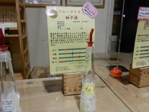 DSCN9833 千葉