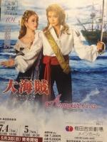 大海賊チラシ