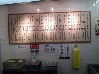 150210都そば元町店メニュー