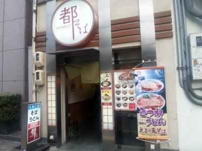 150210都そば元町店外観2