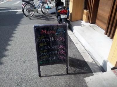 150214かつ丼専門店かつ兵衛メニュー看板