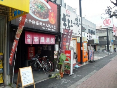150215桝元大阪本店外観