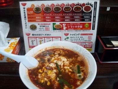 150215桝元大阪本店辛麺レディースサイズ650円