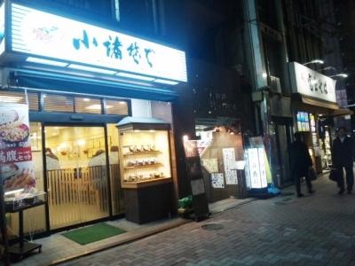 150225小諸そば東京駅前店外観