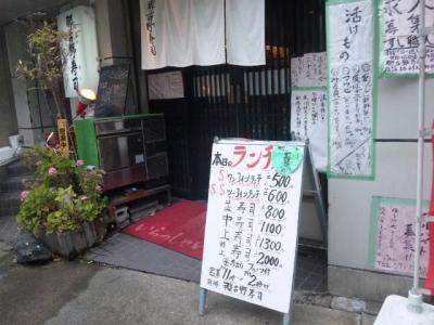 150303那古野寿司メニュー看板