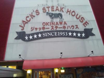 150306ジャッキーステーキハウス外観