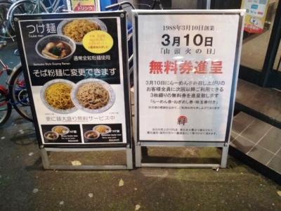 150310らーめん山頭火大阪西新地店メニュー看板