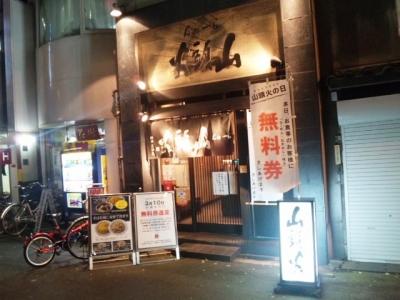 150310らーめん山頭火大阪西新地店外観