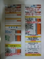 CIMG4911.jpg