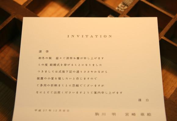 招待状サンプル