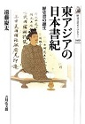 東アジアの日本書紀