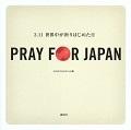 ?pray for japan
