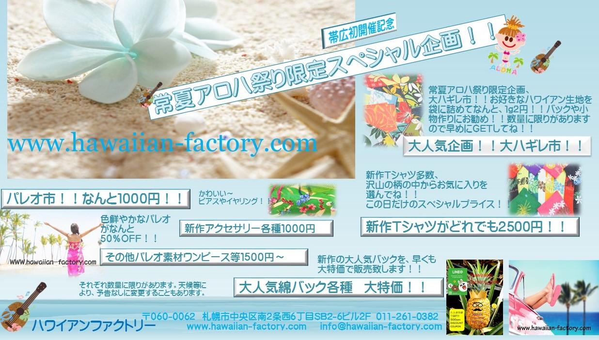 ・札幌常夏アロハ帯広