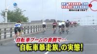 大阪府警が自転車の信号無視取り締まりを実施 → わずか4時間で87人に赤切符