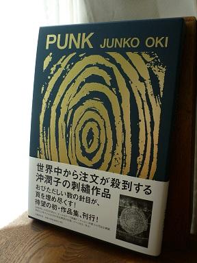 沖 潤子 PUNK