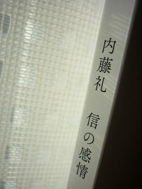 内藤礼 信の感情2