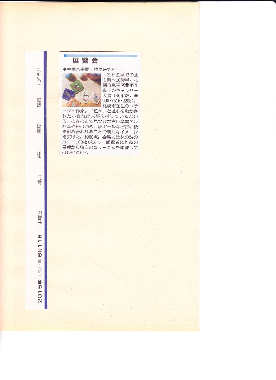 朝日新聞 夕刊 2015年6月11日_0001