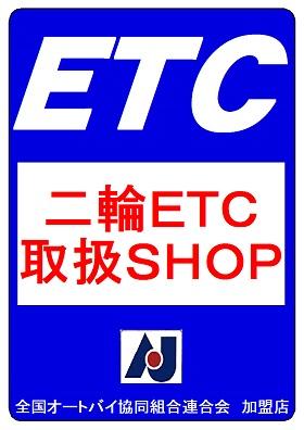 ETCマーク