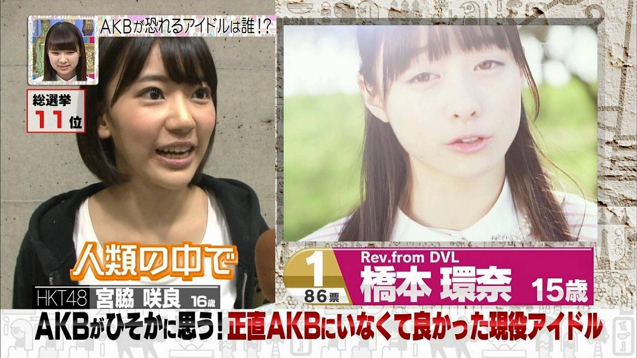「AKB48にいなくて良かった現役アイドル」に橋本環奈を挙げた宮脇咲良