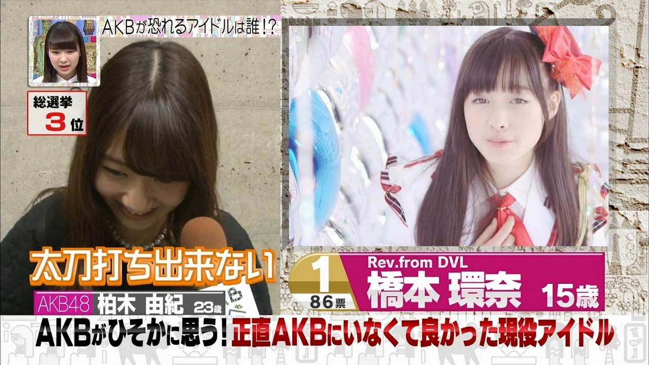 「AKB48にいなくて良かった現役アイドル」に橋本環奈を挙げた柏木由紀