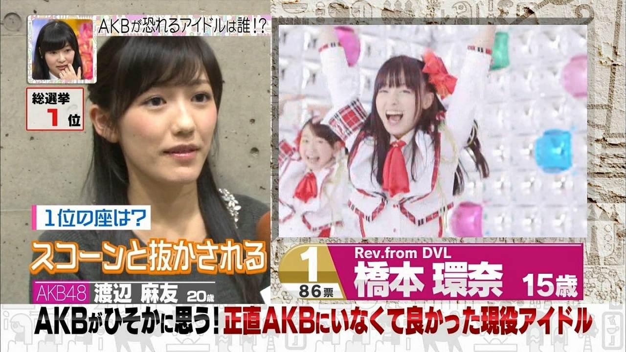 「AKB48にいなくて良かった現役アイドル」に橋本環奈を挙げた渡辺麻友