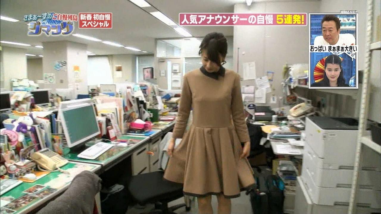 「さまぁ~ずのご自慢列島ジマング」に出演した加藤綾子の胸