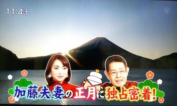 フジテレビ「ノンストップ」で加藤茶夫妻の正月に密着、画面キャプチャ