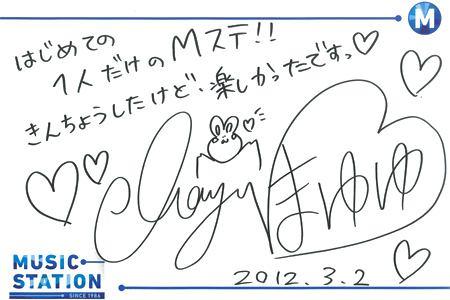 AKB48・渡辺麻友のサイン