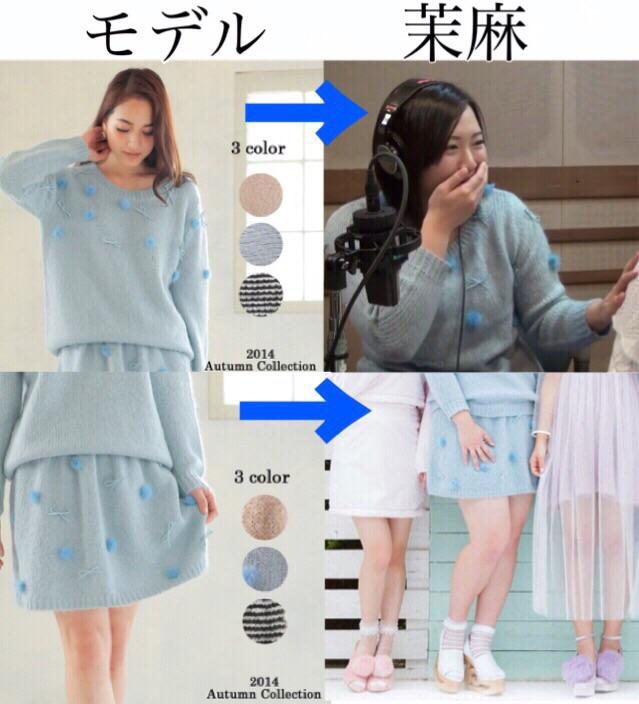 激太りした須藤茉麻と須藤茉麻と同じ服を着たモデルの比較画像