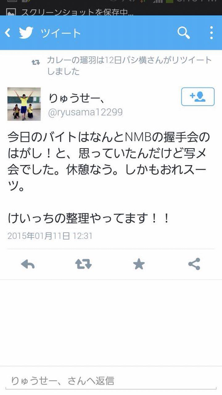 NMB48写メ会の剥がしバイトをした人のツイート、渡辺美優紀・上西恵と仲良くなれた