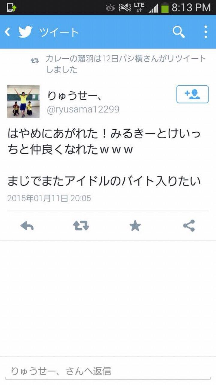 NMB48写メ会の剥がしバイトをした人のツイート、渡辺美優紀(みるきー)・上西恵(けいっち)と良くなれた