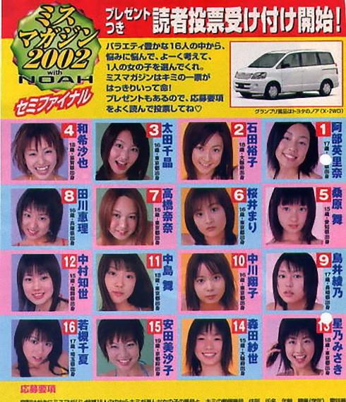 ミスマガジン2002のセミファイナリストの顔写真、安田美沙子・中川翔子・岩槻若槻ら