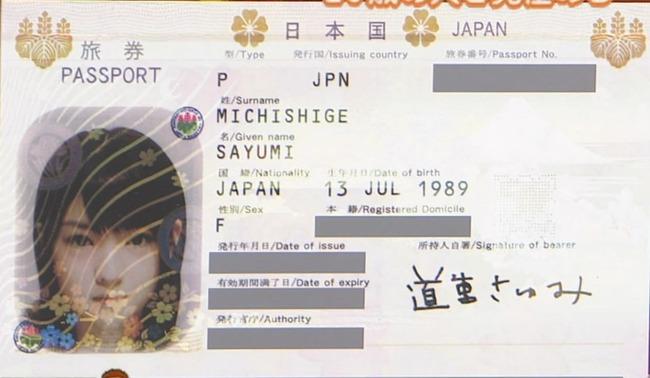 道重さゆみの免許証写真