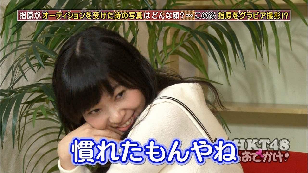 「HKT48のおでかけ!」でスカートを履き忘れたままセクシーポーズをする指原莉乃