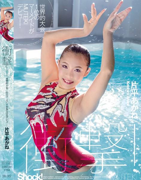シンクロ元日本代表の片平あかね(飯田咲紀)がMUTEKIからAVデビュー、パッケージ写真
