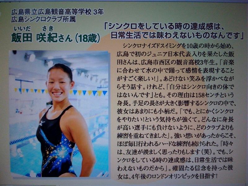 MUTEKIからAVデビューしたシンクロ元日本代表の片平あかね(飯田咲紀)の選手時代の顔画像