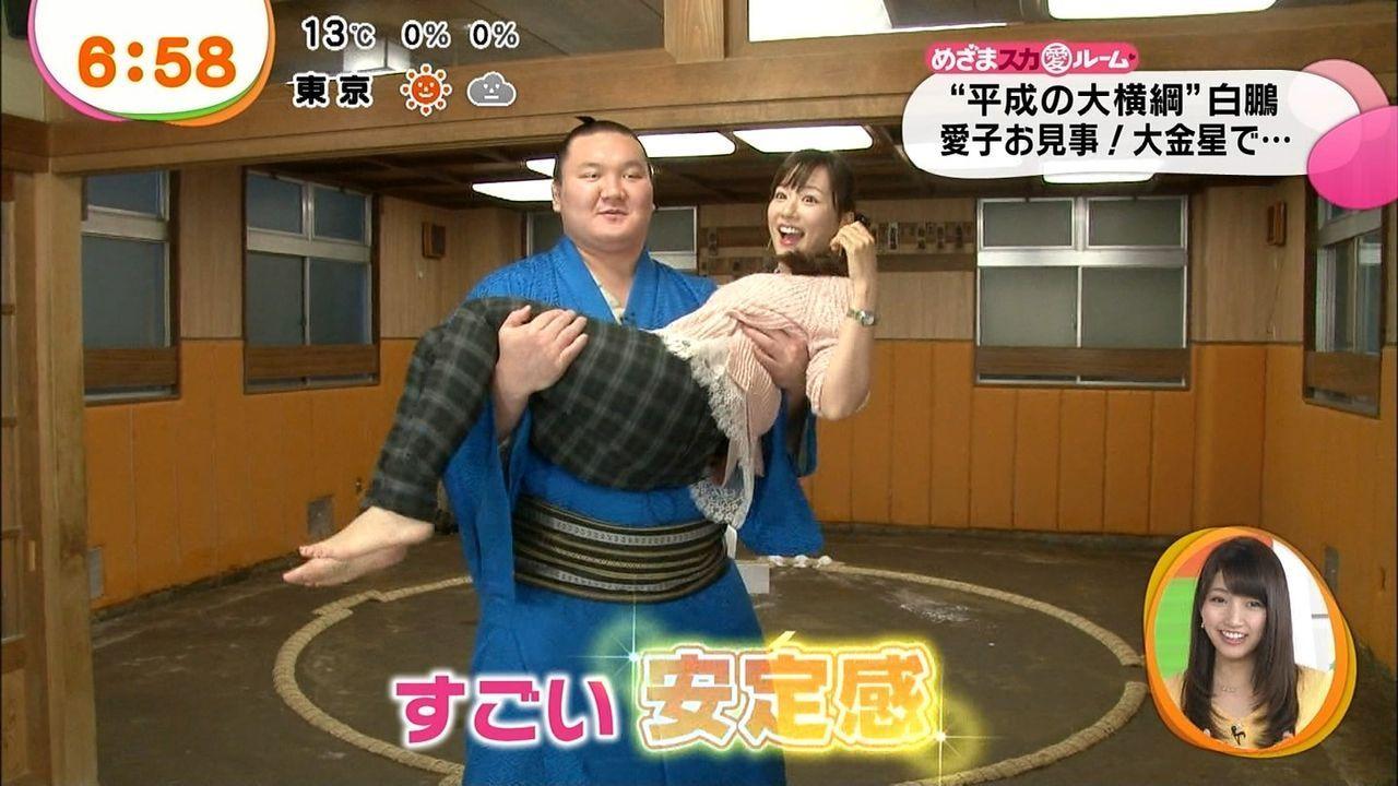 「めざましテレビ」で力士に抱きあげられた皆藤愛子のお尻