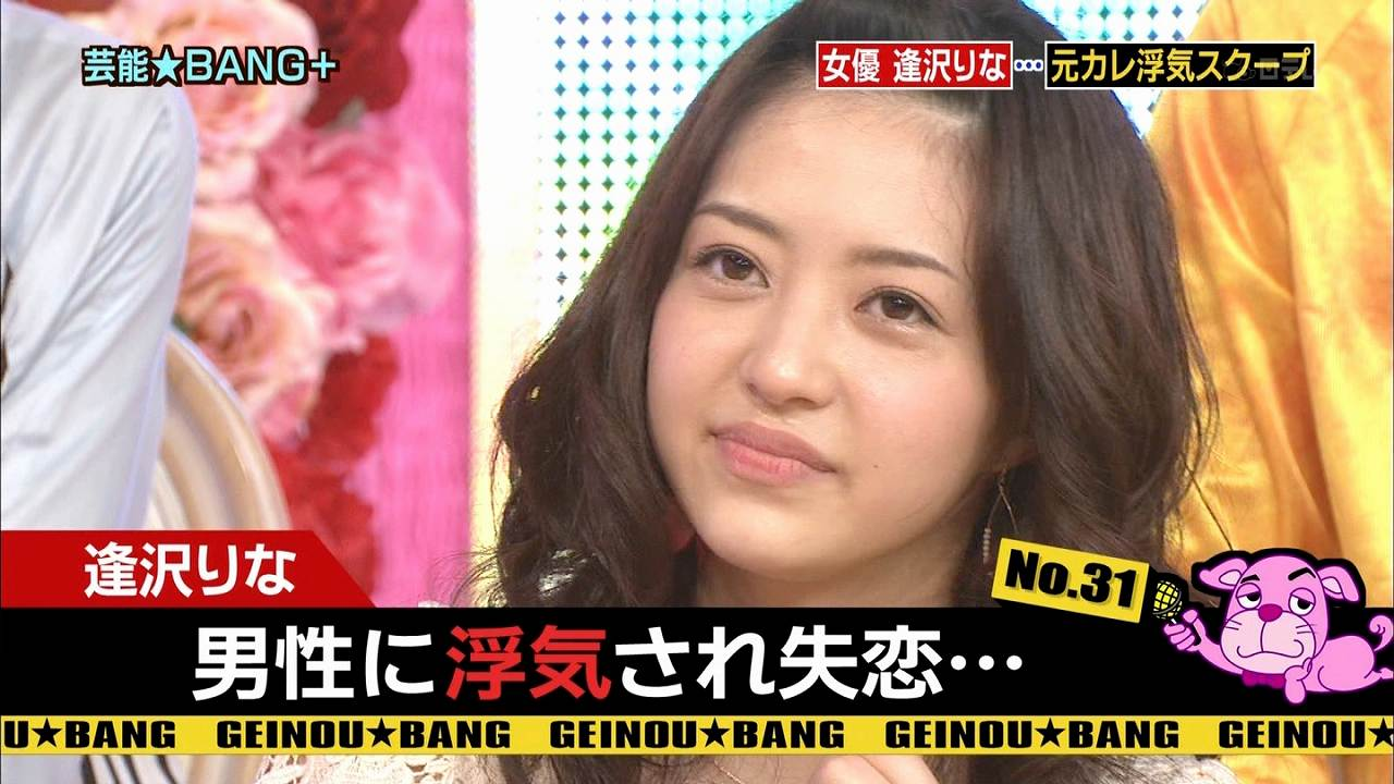 日テレ「芸能BANG+」で元カレ(スピードワゴン小沢?)に浮気され失恋した過去を告白する逢沢りな