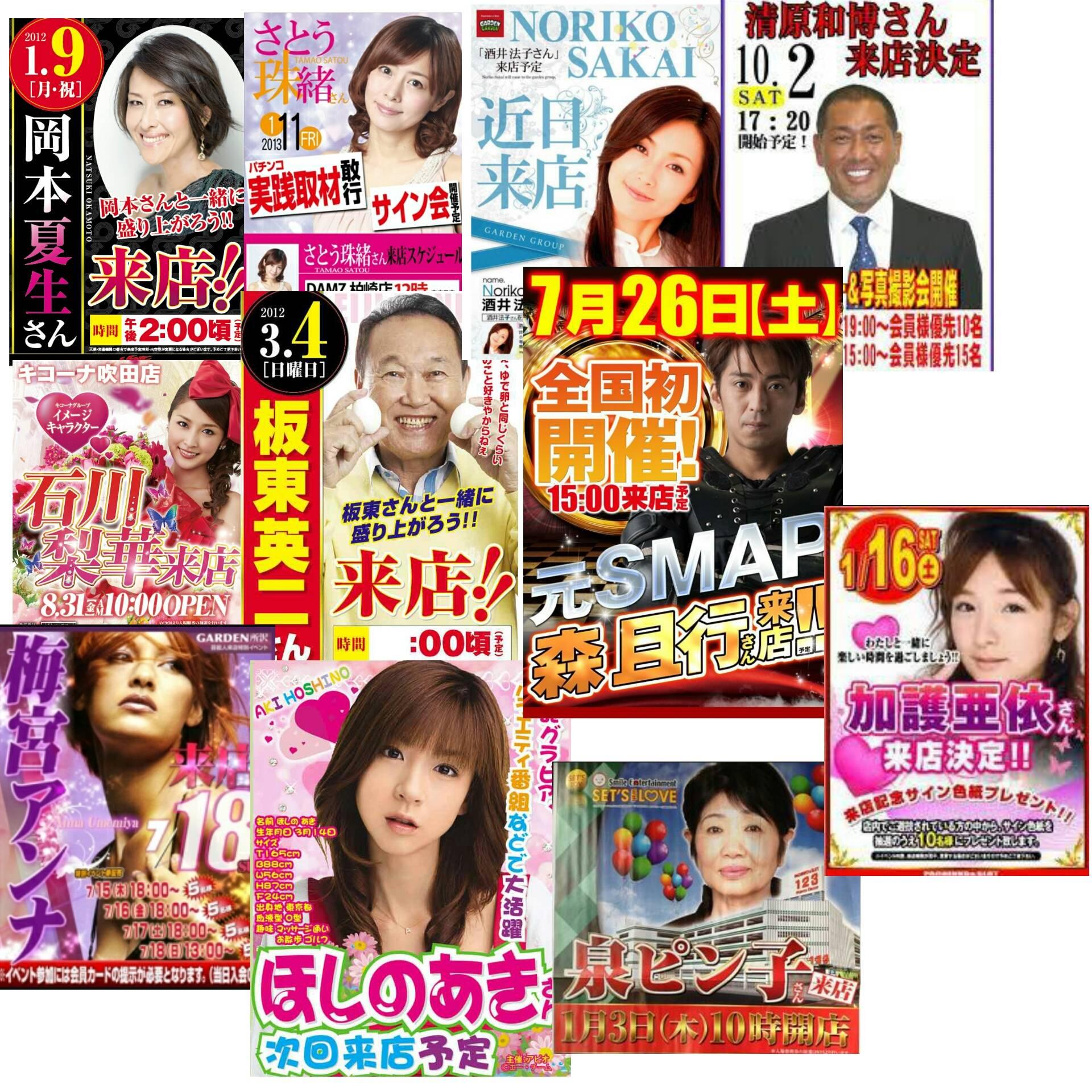 岡本夏生、さとう珠緒、酒井法子、清原和博、ほしのあき、梅宮アンナらパチンコ営業ポスター