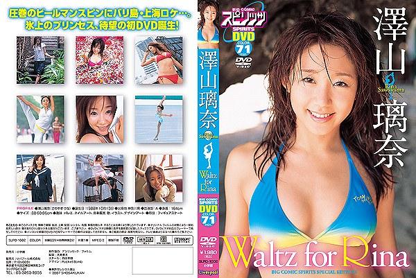 澤山璃奈のビッグコミックスピリッツDVD「Waltz for Rina」パッケージ写真