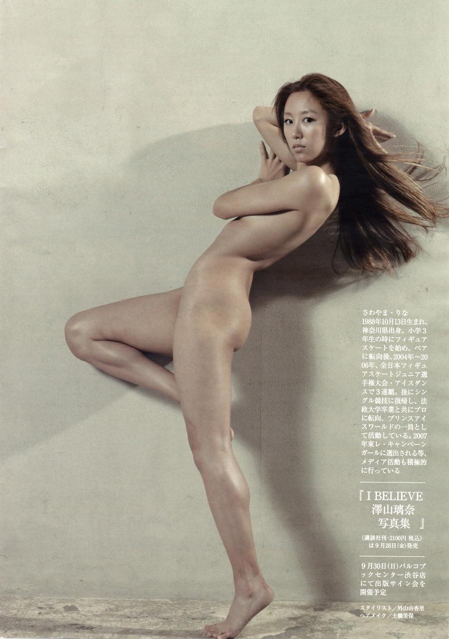 澤山璃奈の全裸画像