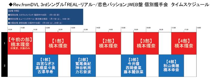 橋本環奈が属するRev. from DVLの握手会タイムスケジュール