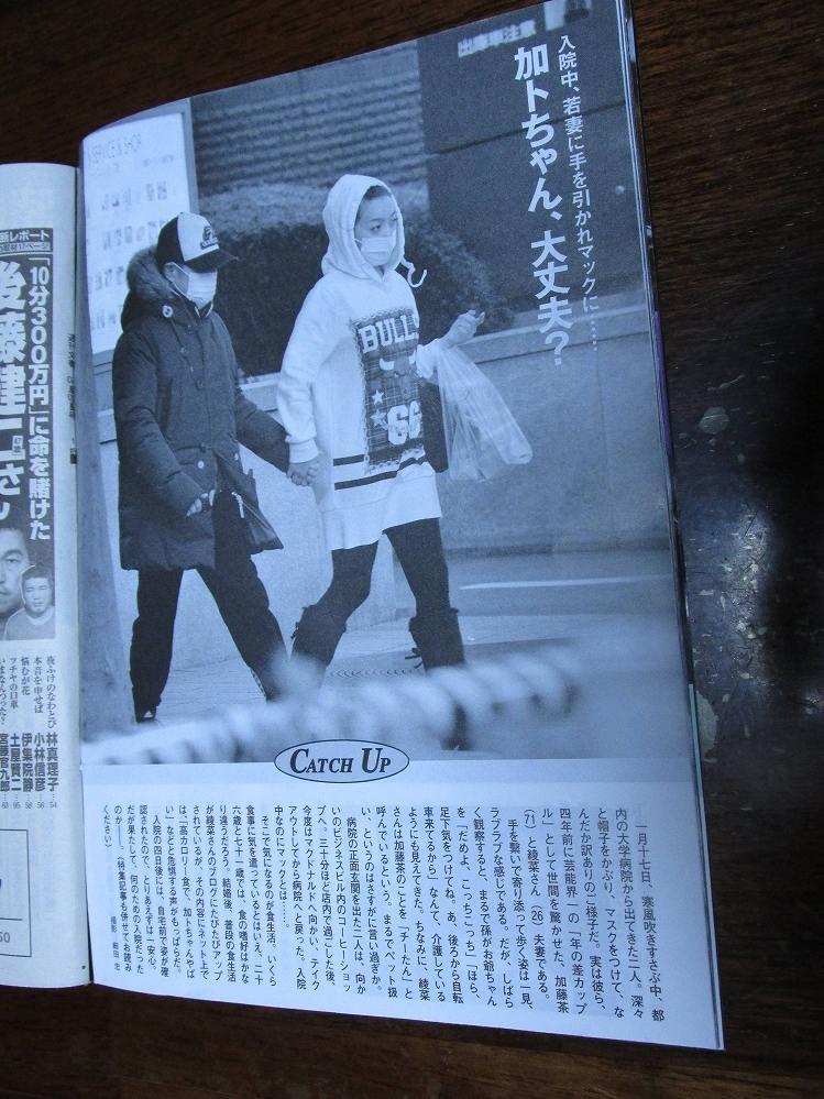入院中の加藤茶と手をつないで歩く加藤茶の嫁・綾菜(週刊文春の画像)