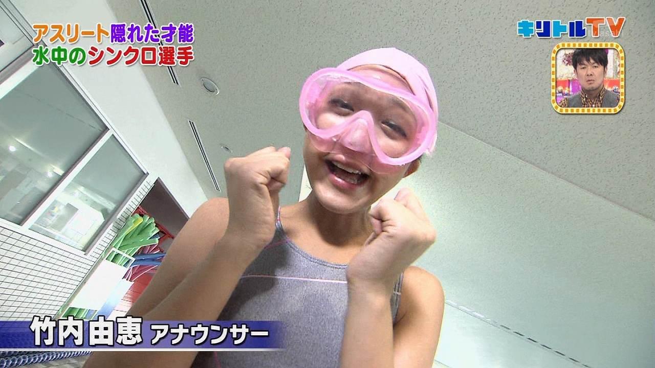 「ゴン中山&ザキヤマのキリトルTV」でスクール水着を着た竹内由恵アナ